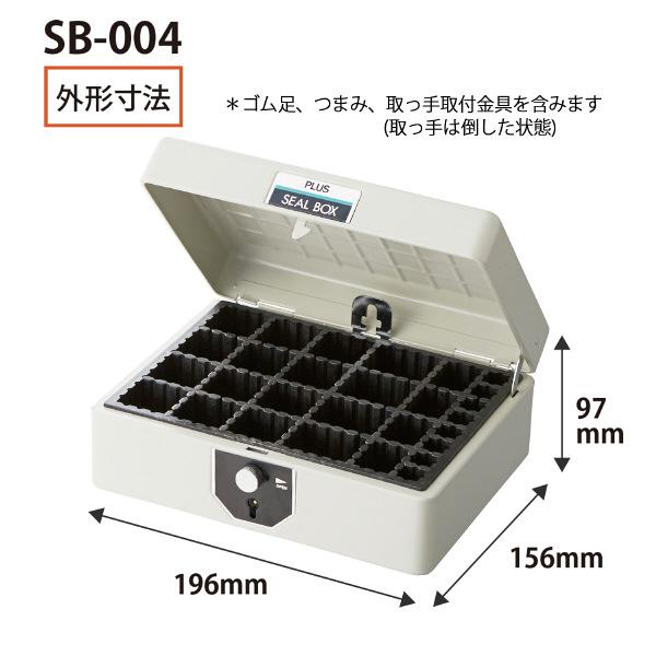 プラス スチール印箱 中 SB-004 37163