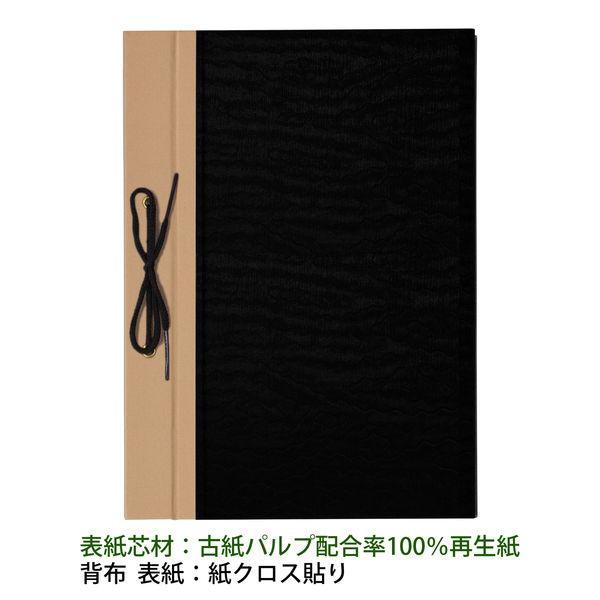 プラス とじ込表紙 B5タテ 267×192mm 2穴 FL-009TU 77194