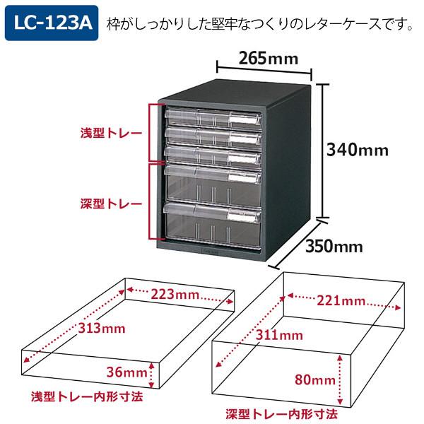 レターケース 浅型3段深型2段 黒