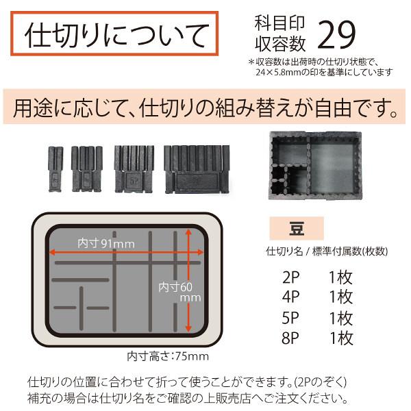プラス スチール印箱 豆 SB-006 37165