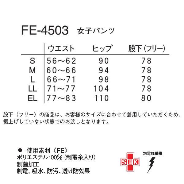 ナガイレーベン パンツ ピンク S FE-4503 (取寄品)