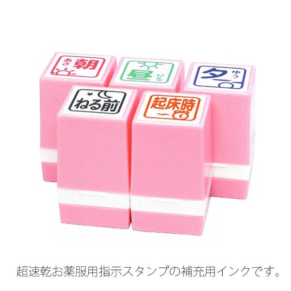角型印速乾タイプ専用補充インキセット3ml+3ml 赤