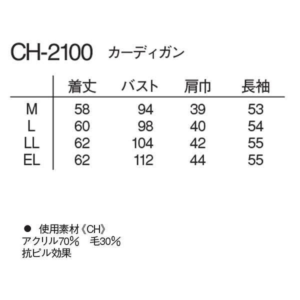 ナガイレーベン カーディガン 女性用 長袖 フレッシュブルー LL CH-2100 (取寄品)