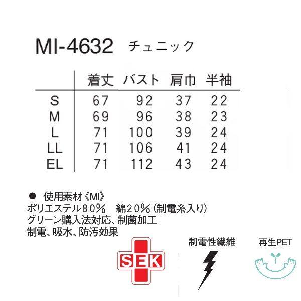 ナガイレーベン レディスチュニック ホワイト S MI4632 1枚 (取寄品)