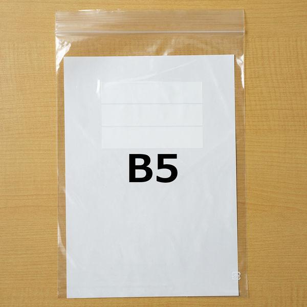 記入欄付 チャック袋 B5 2500枚