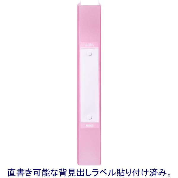 ハピラ リングファイル丸型2穴 A4タテ 背幅40mm 40冊 カラバリ ピンク