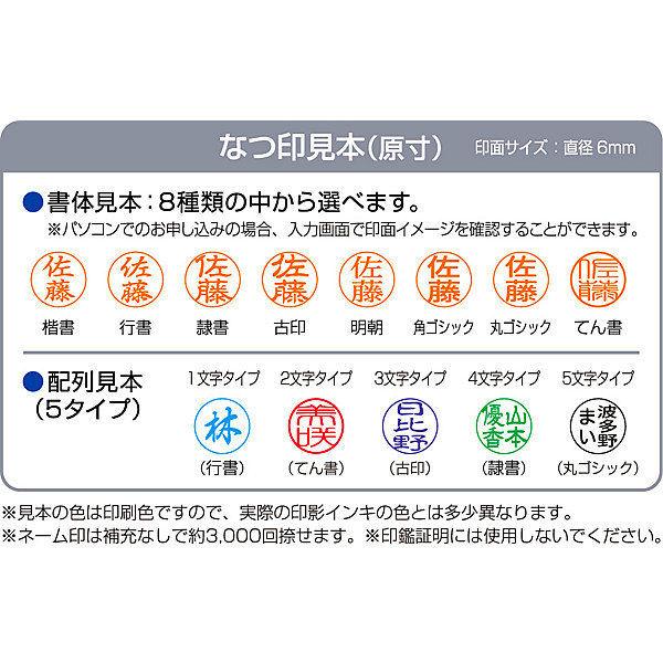 シヤチハタ ネーム6キャプレ オレンジ