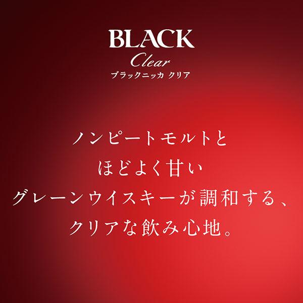 ブラックニッカクリア 700ml