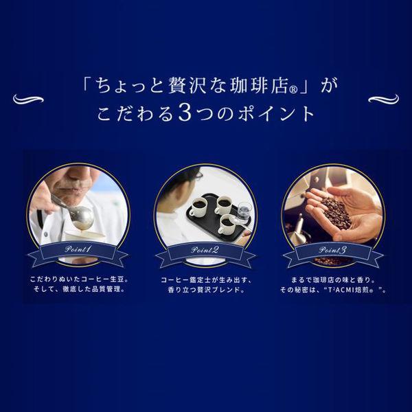ちょっと贅沢な珈琲店スペシャル・ブレンド