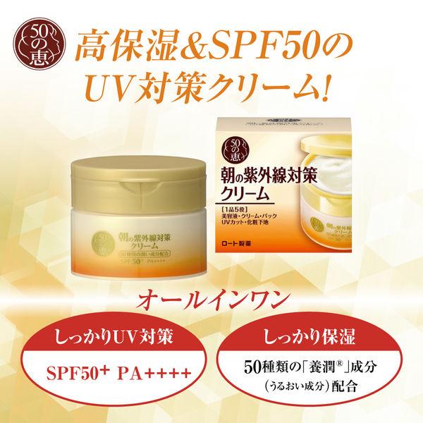 50の恵 朝の紫外線対策クリーム