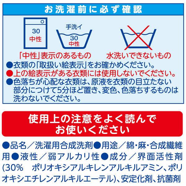 ファーファラボ無添加超コンパクト液洗本体