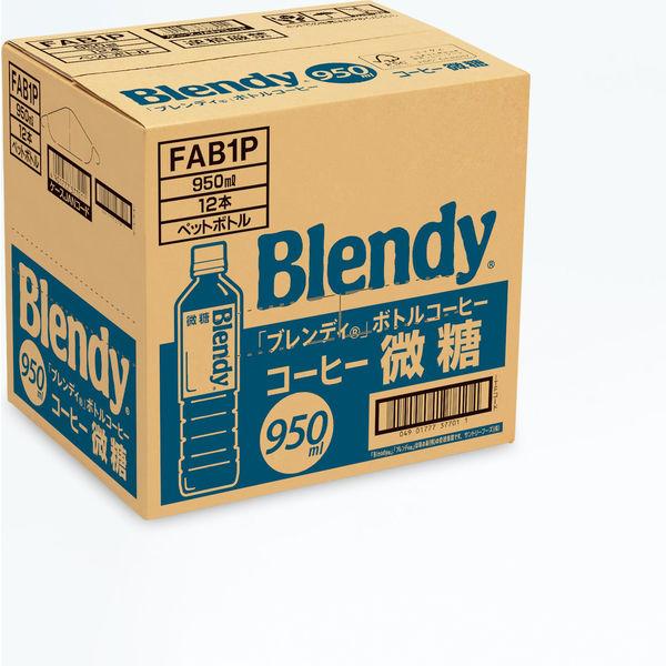 ブレンディ 微糖 900ml 12本