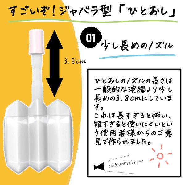コトブキ浣腸ひとおし 10個×2箱