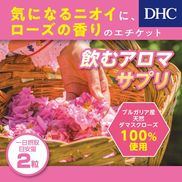 DHC 美容相談室 DHC 香るブルガリアンローズ 20日分 40粒