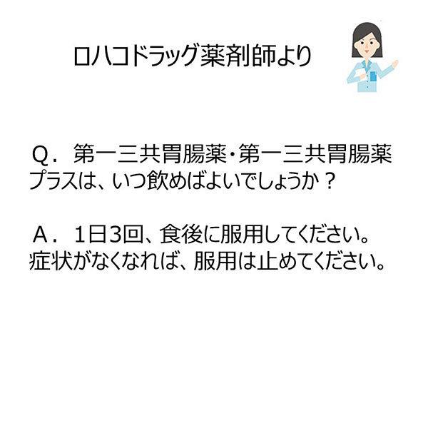 第一三共胃腸薬[細粒]a 60包