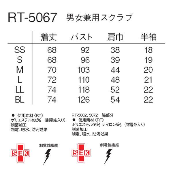 スクラブ RT-5067 M