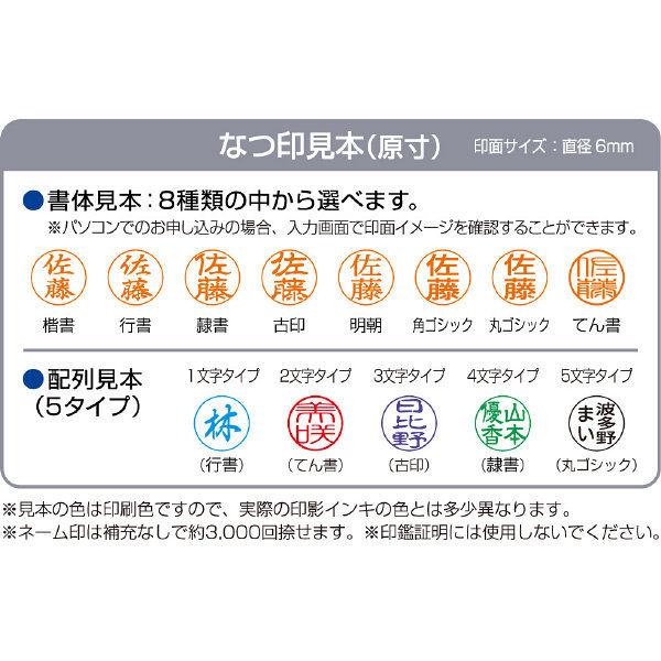 シヤチハタ ネーム6キャプレ ブルー