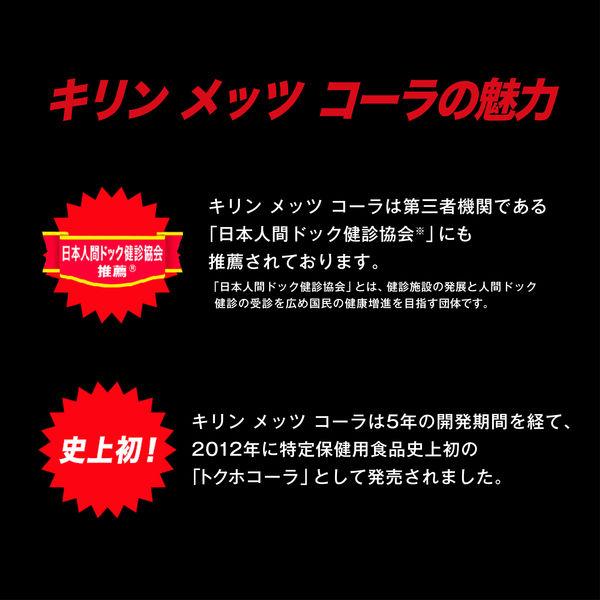 【トクホ・特保】メッツコーラ 24本