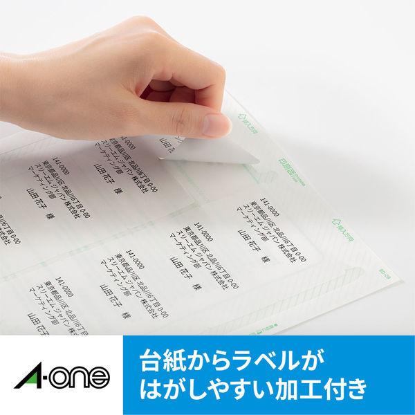 エーワン ラベルシール 表示・宛名ラベル インクジェット マット紙 白 A4 8面 1袋(20シート入) 60208(取寄品)
