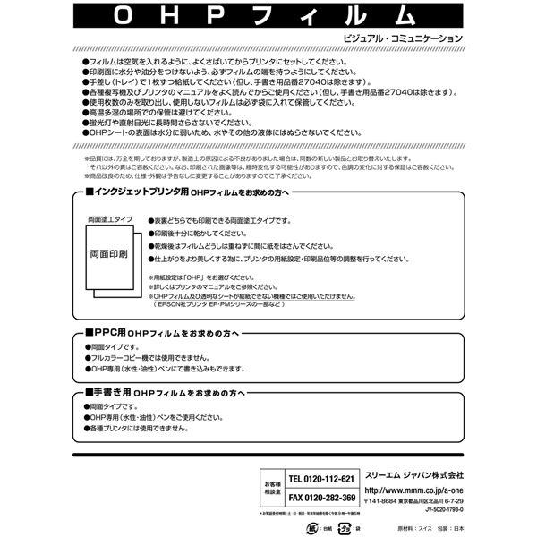 エーワン OHPフィルム インクジェットプリンタ用 27078 1袋(50シート入) (取寄品)
