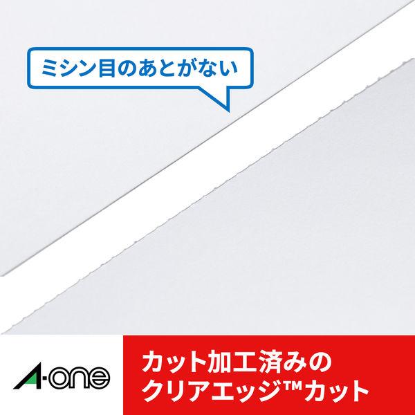 エーワン マルチカード 名刺用紙 フチまで印刷 クリアエッジ 両面 プリンタ兼用 マット紙 白 少厚口 A4 10面 1袋(50シート入) 51675(取寄品)