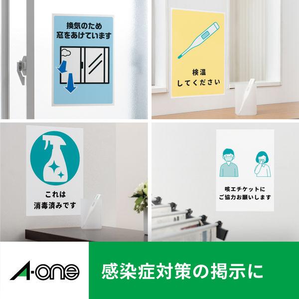 エーワン 屋外でも使えるラベルシール つなげて大きく貼れる レーザープリンタ つや消しフィルム白 A4 ノーカット1面 1袋(8シート入) 31181(取寄品)