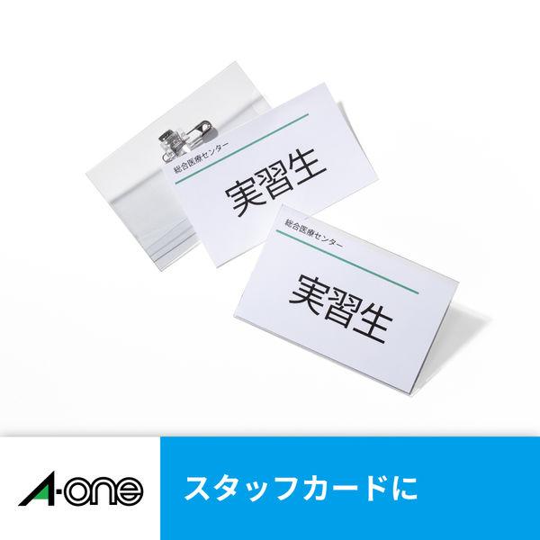 エーワン マルチカード 名刺用紙 フチまで印刷 クリアエッジ 両面 インクジェット マット紙 白 標準 A4 10面 1袋(10シート入) 51601(取寄品)