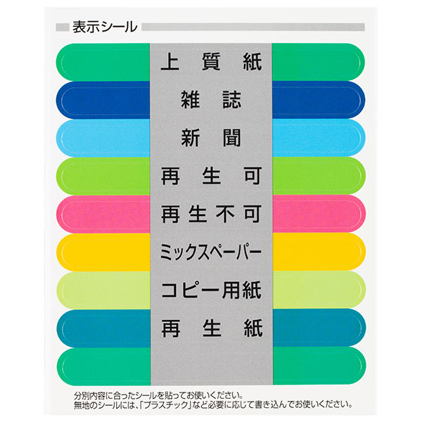 コクヨ リサイクルボックス 1種分別 S イレ-61NM 3個