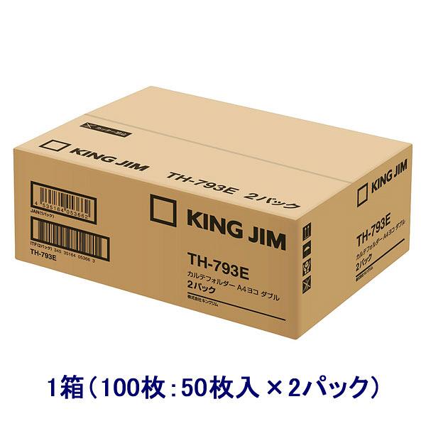キングジム TH-793E カルテフォルダー A4ヨコ置き 見開き(ダブル) 1パック(50枚入)