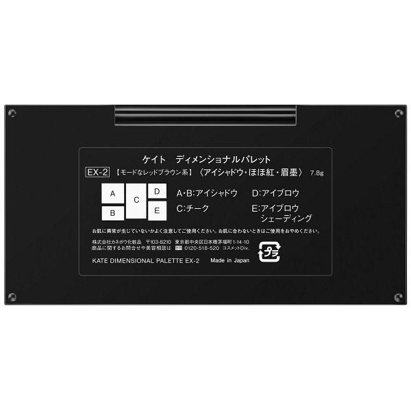 ディメンショナルパレット ケイト 【KATE(ケイト)】 【KATE企画品】 (7.8g) EX-2