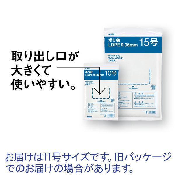 アスクル規格袋LD 0.06mm厚11号