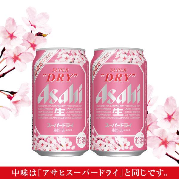 アサヒ スーパードライ 桜 350ml