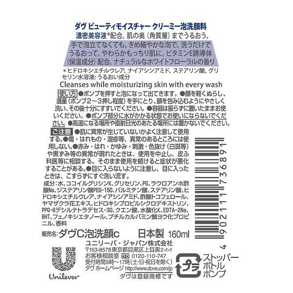 【福袋】ダヴレディース+メンズ洗顔セット
