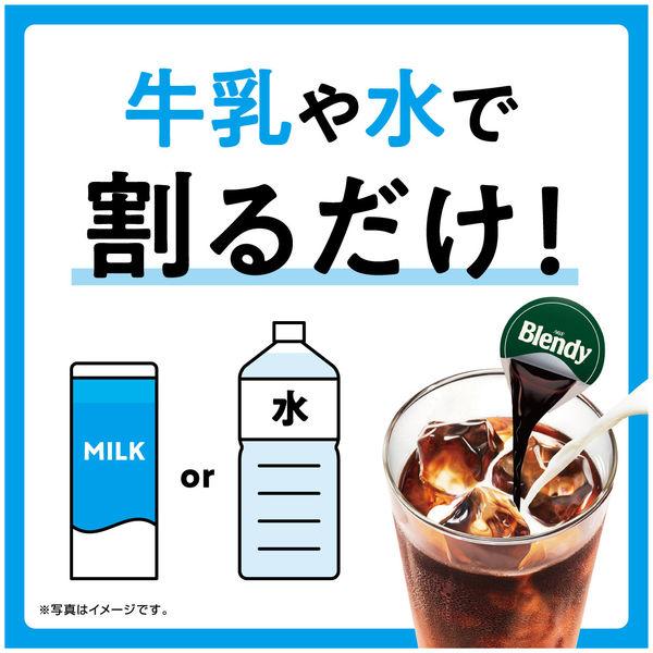 ブレンディ ポーションコーヒー無糖 1袋