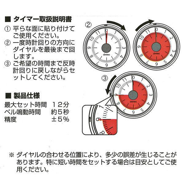 12分計ダイヤルタイマーT-319WT