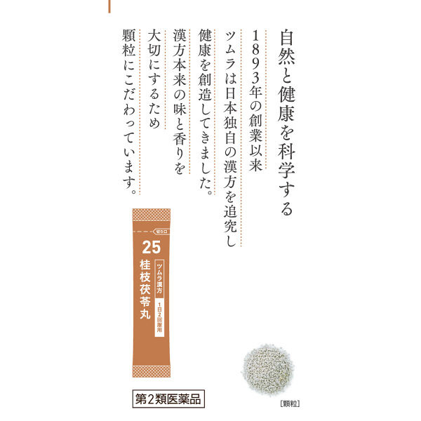 ツムラ漢方桂枝茯苓丸料エキス顆粒A