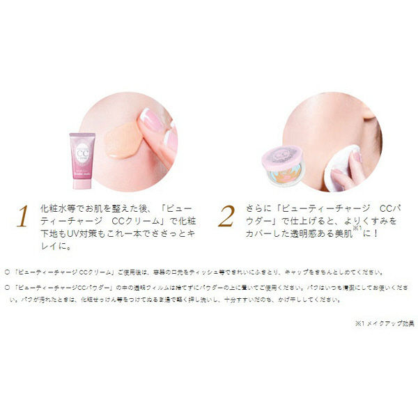 ヒロインM CCクリーム 02