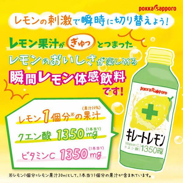 キレートレモン 6本セット