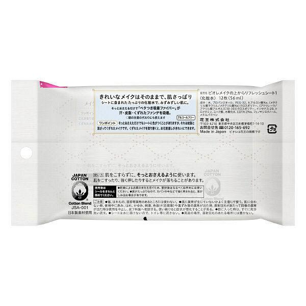 スキンプロテクトミルク特別セット