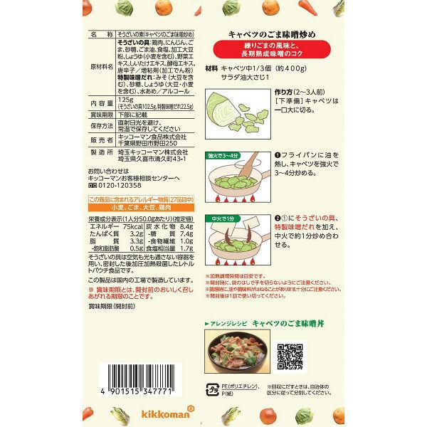 キャベツ+キャベツのごま味噌炒め