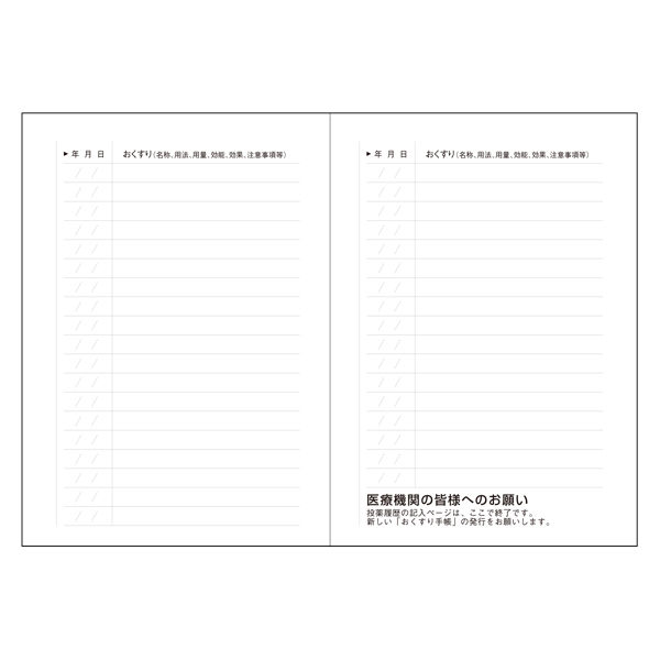森のおともだち2お薬手帳 ブルー(水玉) 1袋(50冊入) 廣済堂