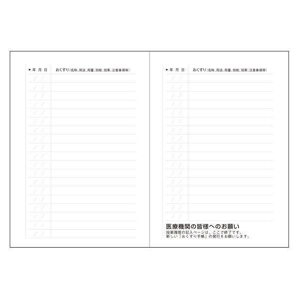 森のおともだち2お薬手帳 ピンク(水玉) 1袋(50冊入) 廣済堂