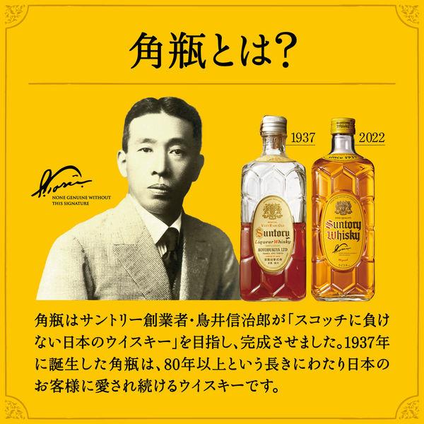 サントリー角瓶 4L ペットボトル