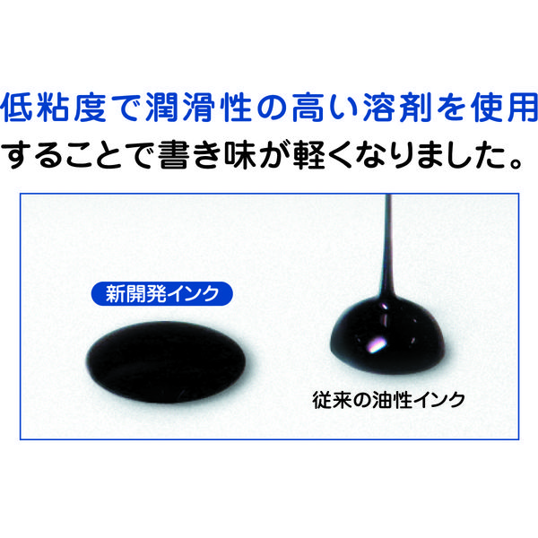 ジェットストリーム単色替芯1.0黒10本