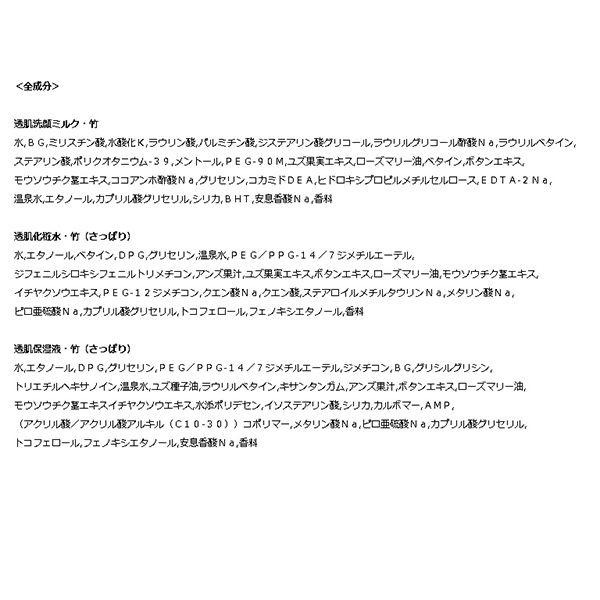 透肌・竹(さっぱり)セット