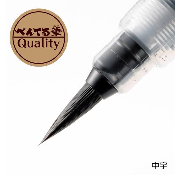 筆ペン 中字 ぺんてる