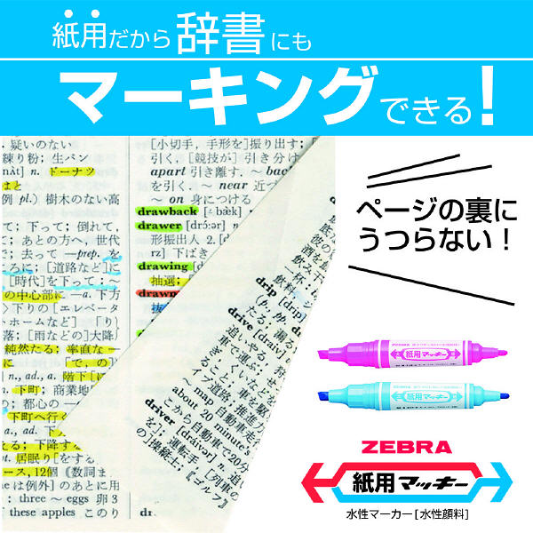 紙用マッキー 細字/極細 黒 水性ペン P-WYTS5-BK 9本 ゼブラ (直送品)