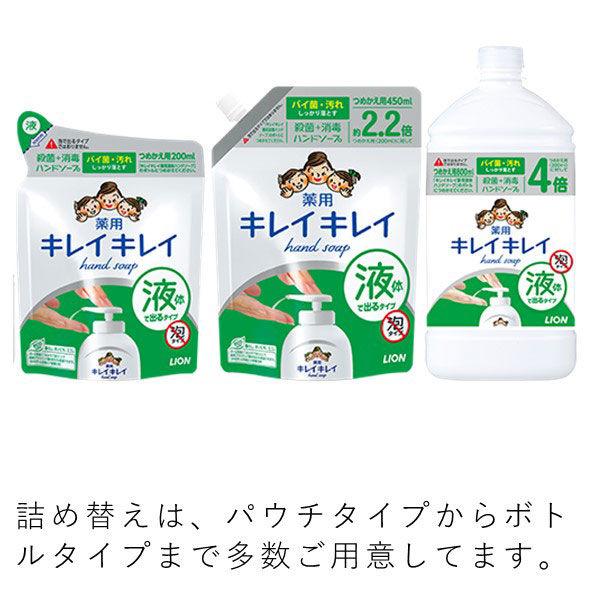 キレイキレイ薬用液体ハンドソープ詰替