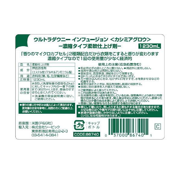 ダウニーIFカシミア1230mL