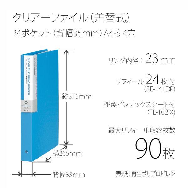 差替式クリアーファイル 青3冊(取寄品)